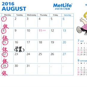 8月の営業日・お休み