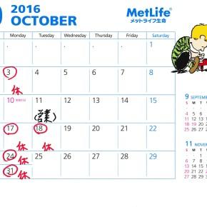 10月の営業日・お休み