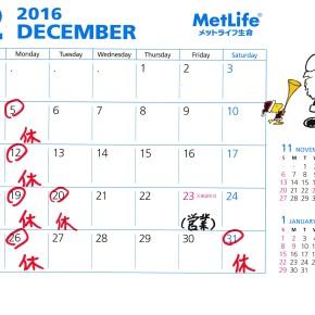 12月と年末年始の営業日・お休み