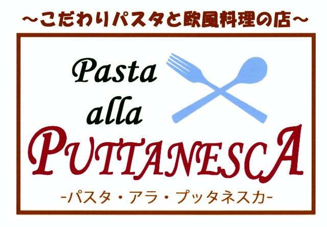 (公式)〜こだわりパスタと欧風料理の店〜 パスタ・アラ・プッタネスカ