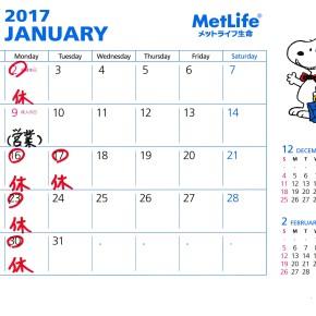 1月の営業日・お休み