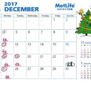 12月の営業日・お休み