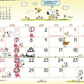 5月の営業日・お休み