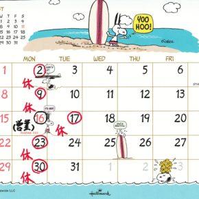 7月の営業日・お休み