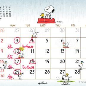 6月の営業日・お休み