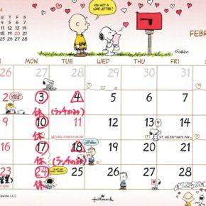 2月の営業日・お休み