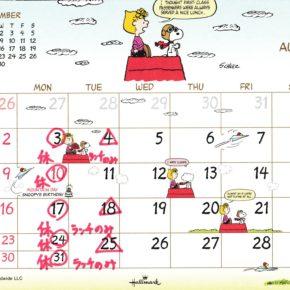 8月の営業日・お休み&営業時間変更