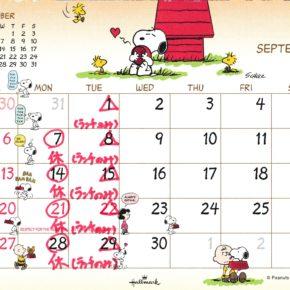 9月の営業日・お休み
