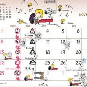 11月の営業日・お休み